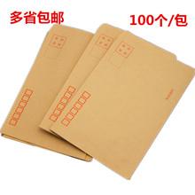 牛皮纸信封 100个 信封 2号3号5号7号9号可邮寄 黄色信封