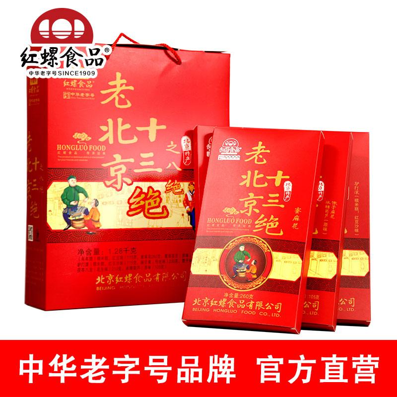 老北京十三绝大礼包礼盒北京特产小吃糕点1280g红螺食品美食果脯