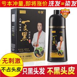 正品人参何首乌一支黑纯植物天然染发剂膏清水自然黑一洗黑洗发水