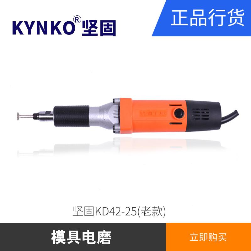 坚固kd42-25电磨机  木雕根雕电动工具  打磨机  抛光机 雕刻机