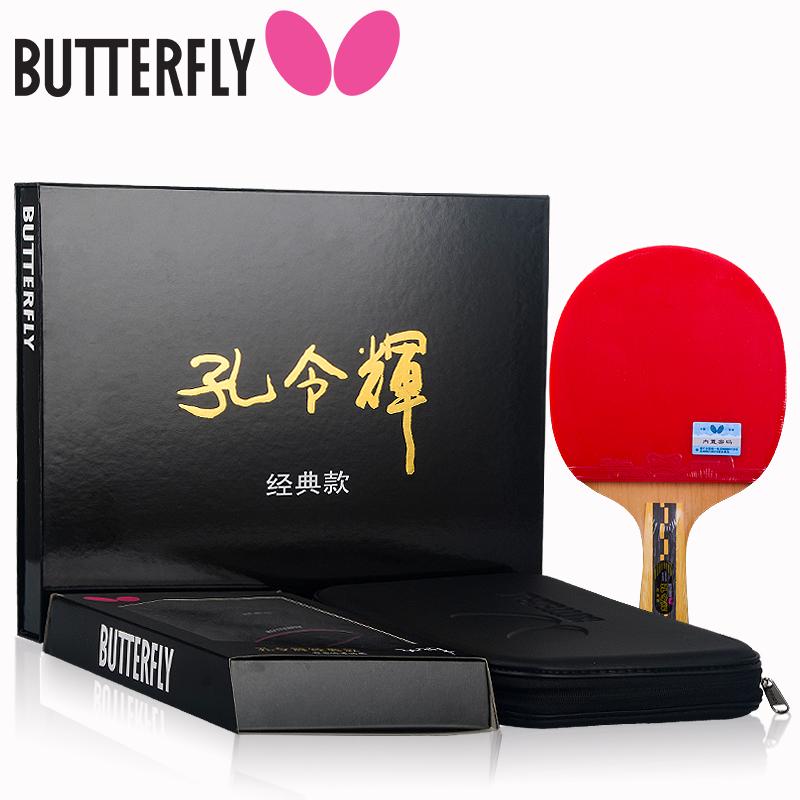 Butterfly蝴蝶乒乓球拍孔令辉经典款碳素底板成品拍专业级蝴蝶王