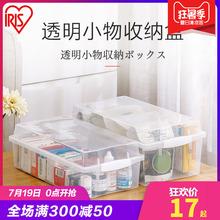 爱丽思透明小物收纳盒内衣盒文具衣服杂物玩具厨房用品收纳爱丽丝