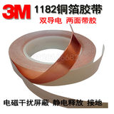 Genuine original 3M1182 double-sided adhesive foil tape with high temperature 3M double-sided conductive tape shielding copper foil 1182