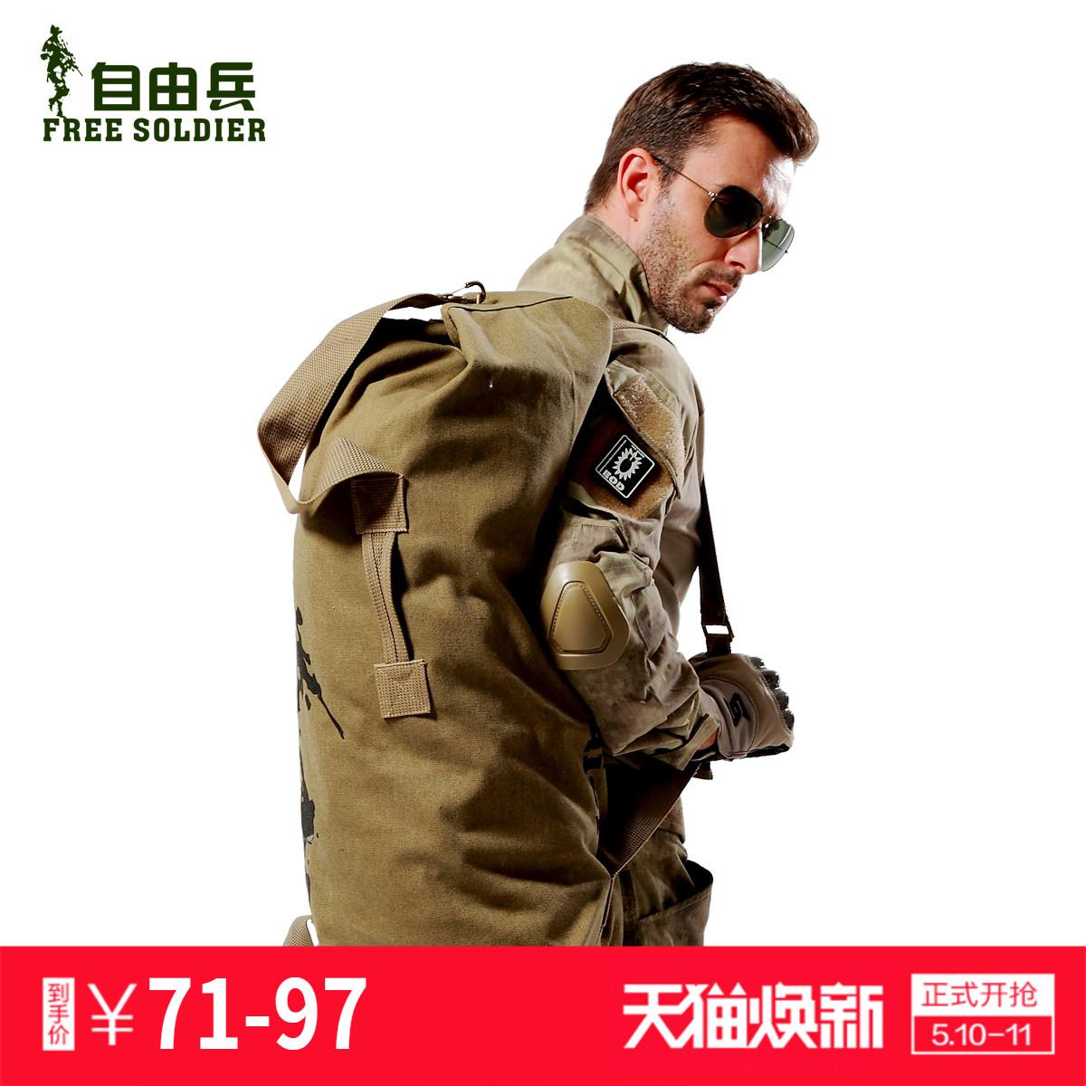 自由兵户外战术背包