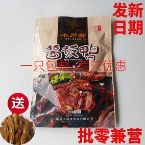 湖南特产零食 南县小川贵酱板鸭1只320g 一只包邮 天天发新货