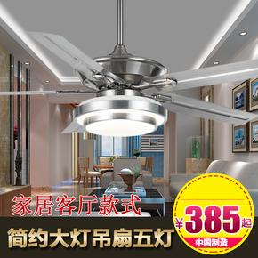 52寸56寸现代简约遥控不锈钢铁叶吊扇灯餐厅客厅家用装饰LED风扇