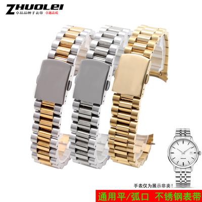 卓磊全钢表带 适配英纳格西铁城东方双狮男女钢表链16 18 20 22mm