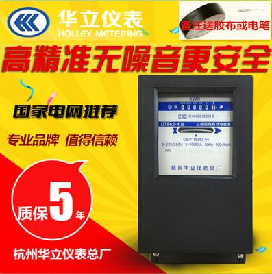 电表380V杭州华立总厂仪表机械电表三相四线 电能表 电度表DT862