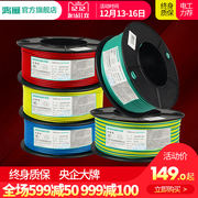 Hongyan wire BV2.5 GB 4 square copper core home improvement household copper wire 1.5/6 pure copper BV line single core hard wire