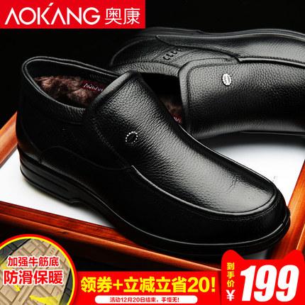 奥康男士棉鞋冬季加绒保暖高帮鞋子加厚牛皮中老年人爸爸鞋棉皮鞋