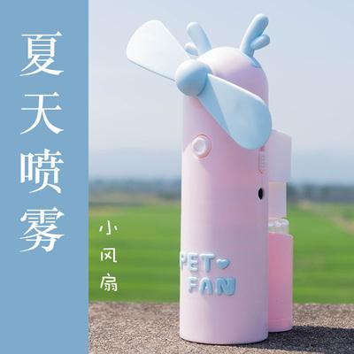 小风扇小型学生静音补水喷雾仪可爱便携式充电加湿器带水雾随身的
