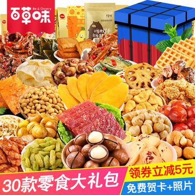 百草味零食大禮包女生空投箱組合超大一整箱成人款混合裝網紅小吃