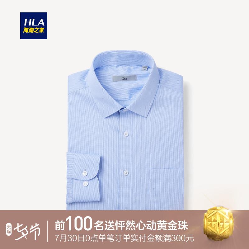 HLA/海澜之家清爽系免烫衬衫2019秋季新品舒适长袖免烫正装衬衫男