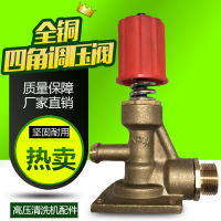 55 58 High Pressure Washer Washer Pump Head Fittings Copper New Regulator Valve Pressure Valve