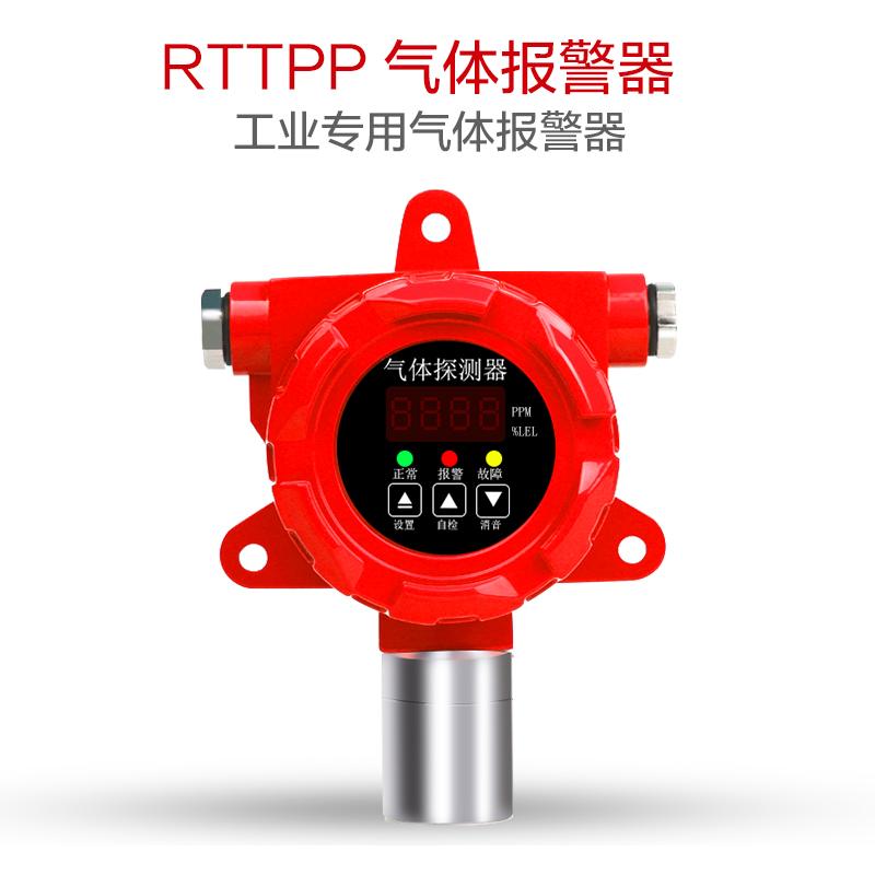 硫化氢检测仪工业防爆固定式有毒有害气体检测仪报警器气体探测器
