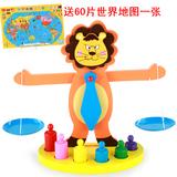 儿童称重平衡益智玩具