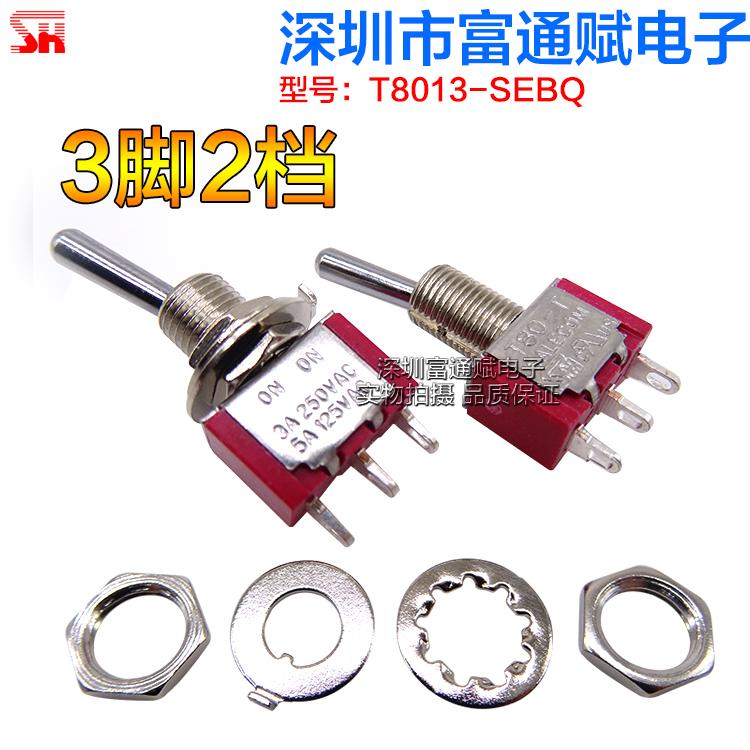 银触点台湾 SH 3脚2档 拨动 摇头摇臂开关T8013 T80-T 钮子开关