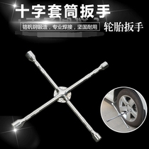 Type de pliage cross wrench Cross handle tire removal socket wrench car tire-douille