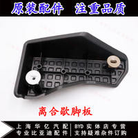 BYD F3 footboard assembly F3RL3 new F3 clutch footboard clutch rest pedal original accessories
