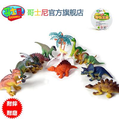 ✅哥士尼儿童小恐龙玩具套装恐龙模型农场小动物玩具仿真动物套装