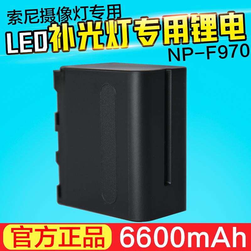 索尼NP-F970摄像机电池NP-F970 锂电池监视器 棒灯南冠/神牛/永诺 LED摄像灯专用锂电池 6600毫安