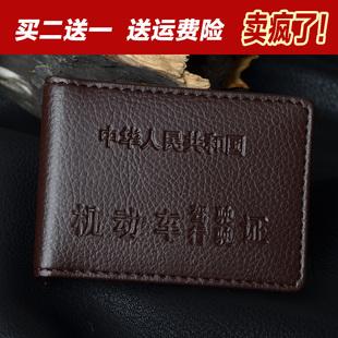 驾驶证皮套男行驶证套驾照本驾照夹证件包超薄驾照套卡包女式卡套