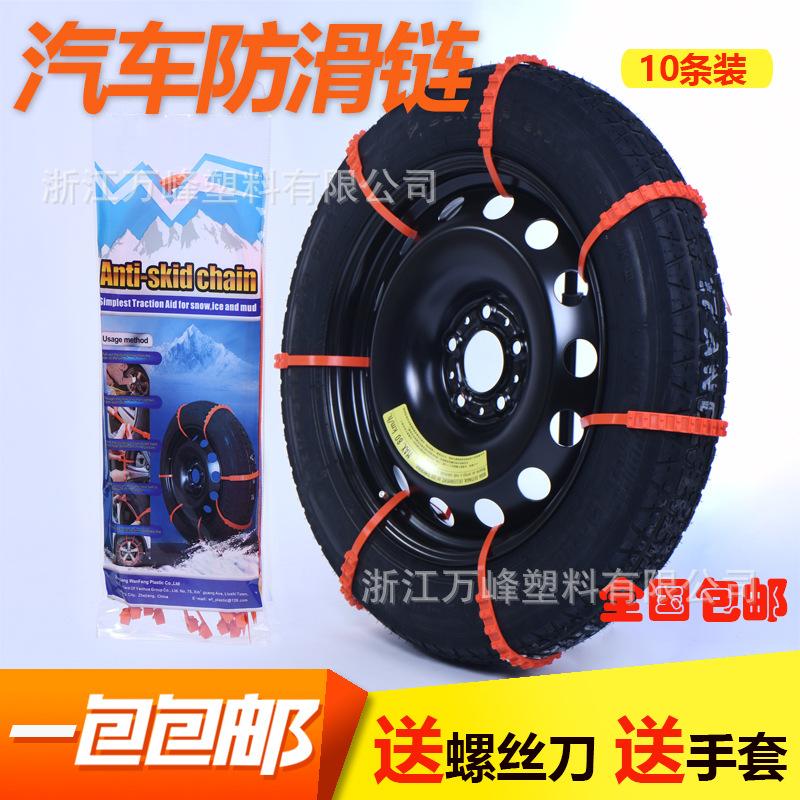 全国 第三代汽车防滑链 塑料防滑链 加粗防滑链 轮胎防滑带