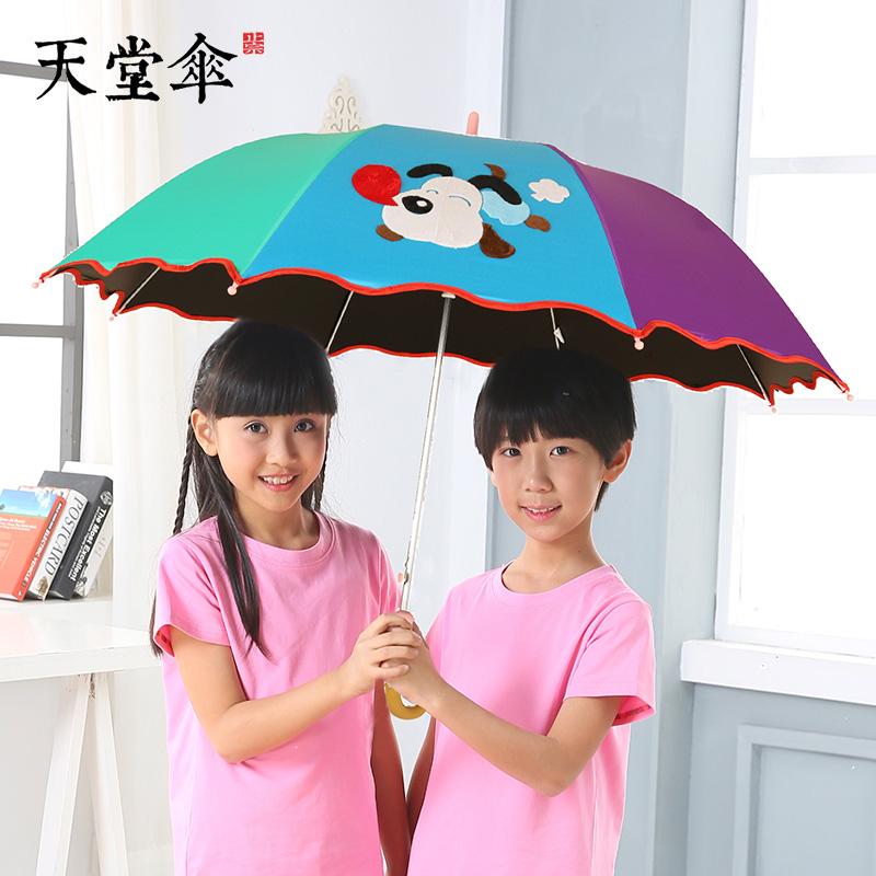 公主超轻晴雨伞