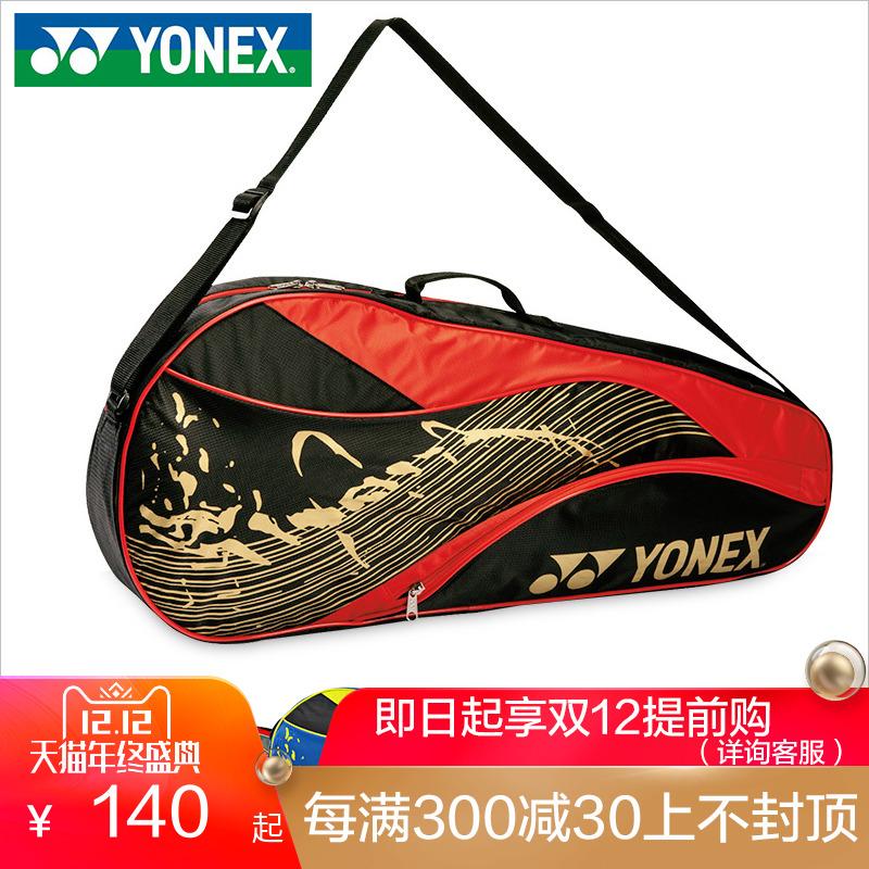 2018新款yonex尤尼克斯羽毛球拍包 三支装4823轻量单肩六支装背包