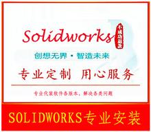 2012 2016 维护培训教程素材2018 2014 2017 SOLIDWORKS软件安装