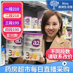 澳洲代购A2铂金3段婴幼儿童品牌牛奶粉900g进口a2白金三段3罐包邮