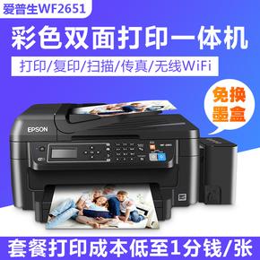 愛普生WF2651彩色噴墨雙面打印機一體機家用辦公復印傳真掃描3720