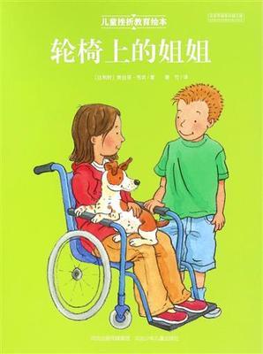 轮椅上的姐姐/儿童挫折教育绘本 书  (比利时)斯台芬·布农|译者:姜竹 河北少儿 正版旗舰店