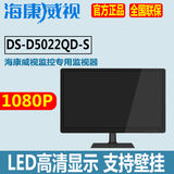 Haikang Visual DS-D5022QD-S LCD Monitor Special Display TV Wall 22-inch Monitor Screen