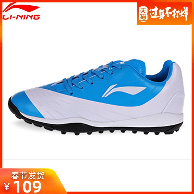 李宁足球鞋男鞋ASTM021碎钉成人训练鞋比赛TF人造草地碎丁运动鞋