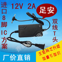 Mobile DVD Power Adapter 12V2A EVD Power Charger Dual Line T Head Universal Charger