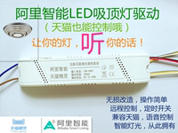Tmall Elf WIFI smart ceiling lamp stepless dimming color drive Ali intelligent drive lamp retrofit drive