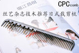 Japan original CPC hair comb CD1 CDR5 hair comb Comb wide comb Comb comb Japanese style silk recommended