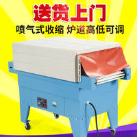 BS-G4525 Jet Shrink Film Packaging Machine Jet Shrinking Machine Heat Shrinking Machine Disinfecting Tableware Heat Shrinking Machine Cosmetic Gift Box Laminator Heat Shrink Machine Packaging Machine