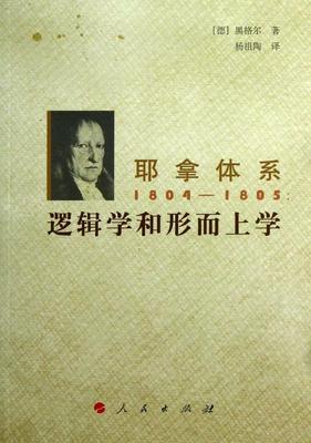 耶拿体系1804-1805:逻辑学和形而上学 畅销书籍 人文社科 正版