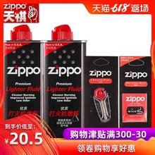 原装zippo打火机油正版 zppo正品火机油 芝宝煤油火石棉芯配件