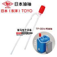 Authentic Japan Miyake Toyo small oil pumping TP-001 manual plastic small oil pumping self-priming pumping pipe pump