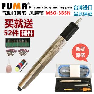 气动打磨机刻模机 3BSN气动打磨笔 研磨笔 FUMA台湾进口风磨笔MSG