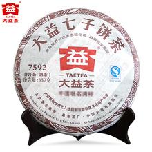2012年随机发货7592熟茶357g勐海茶厂茶叶云南大益普洱茶2011年