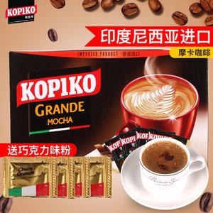 印尼进口kopiko可比可拿铁摩卡卡布奇诺咖啡速溶泡沫咖啡组合装