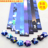 Set 600 Star Origami Lucky Star Handmade Paper Wishing Bottle Creative Gift Stack Five Star Star Paper