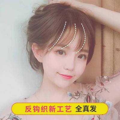 假刘海空气刘海假发片女蓬松空气刘海片网红流海齐刘海假发刘海