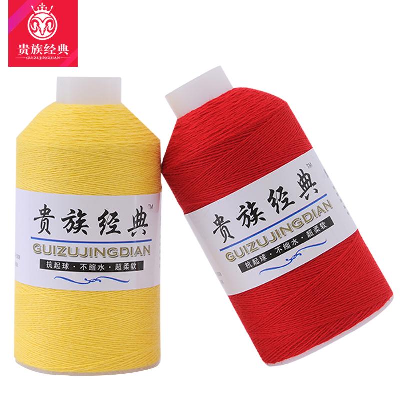 贵族经典 羊绒线 山羊绒线 清仓纯特价 机织手编 中细羊毛线