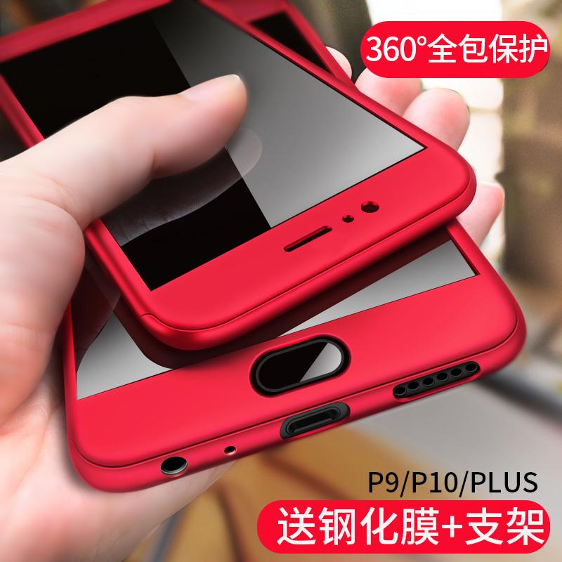 华为P9手机壳华为p9plus手机套防摔全包超薄磨砂硬个性P10男女款