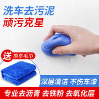 Car washing mud to sludge rubbing mud special tool volcanic mud grinding clay plasticine to fly paint beauty suit